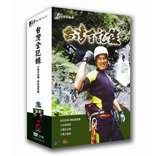 Discovery-三立世界地理雜誌-台灣全記錄/李興文/桃花仙境 - 神秘溫泉鄉(3集DVD)