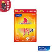 【海洋傳奇】【日本出貨】FANCL 芳珂 唐辛子錠 W 新配方 30日份 180粒 日本必買