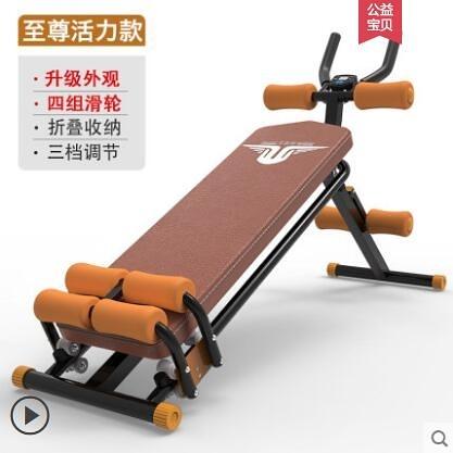 仰臥起坐健身器材家用練腹肌美腰收腹輔助器仰臥板懶人卷腹機晴天時尚
