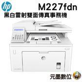 【限時促銷↘6990】HP LaserJet Pro M227fdn 黑白雙面雷射傳真複合機
