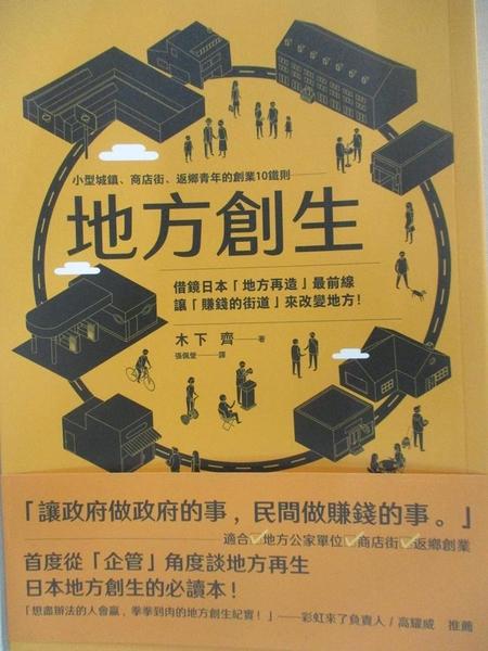 【書寶二手書T1/行銷_CB9】地方創生-小型城鎮、商店街、返鄉青年的創業10鐵則_木下齊,  張佩瑩