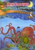 二手書博民逛書店 《佛勞利的冒險=FLOWERY^S ADVENTURE》 R2Y ISBN:9867417119│精平裝:精裝本