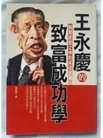 二手書博民逛書店 《王永慶的致富成功學》 R2Y ISBN:9866883167│蔡郎與