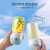 榨汁機 HG-ZZ-185便攜充電式榨汁機小型榨汁杯電動果汁機-限時88折起
