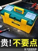 五金家用塑料大號小中號手提式電工多功能維修車載盒收納箱工具箱 NMS快意購物網