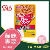 CIAO柴魚鮮味餐包(鮪魚) 40g【TQ MART】