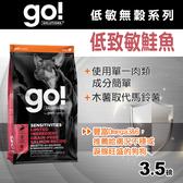 【毛麻吉寵物舖】Go! 低致敏鮭魚無穀全犬配方 3.5磅-WDJ推薦 狗飼料/狗乾乾