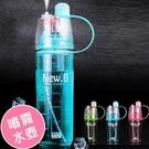 噴霧水壺 創意運動水壺 戶外 大容量600ML 水瓶