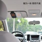 車載卡包收納汽車遮陽板停車卡包票據夾車用卡片名片夾 道禾生活館