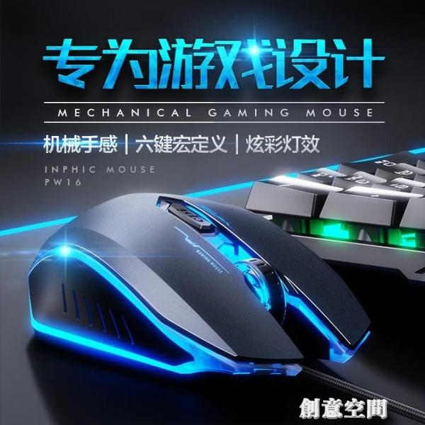 英菲克PW16有線鼠標電競游戲專用辦公台式宏編程自電腦辦公 創意空間