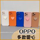 秋冬馬卡龍愛心  OPPO Reno6 Reno5 Reno4 Pro R15 R17 Reno標準版 簡約素色 同款 愛心手機殼 軟殼