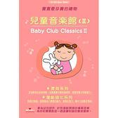 向綠音樂 兒童音樂館精選 Ⅱ CD 6片裝 免運 (購潮8)