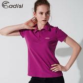 ADISI 女短袖長效吸濕排汗輕柔Sofidry POLO衫AL1711153 (S~XL) / 城市綠洲專賣(棉感、低起毛球、快乾)
