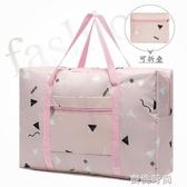待產行李包短途簡約可折疊旅行衣服收納包大容量防水行禮包手提袋『蜜桃時尚』