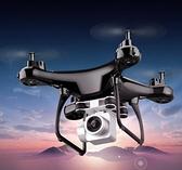 空拍機 高清專業遙控飛機直升機可拍照帶攝像頭跟拍無人自動返【快速出貨八折特惠】