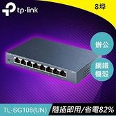 TP-LINK TL-SG108(UN) 8埠 專業級Gigabit 交換器 版本:6.0