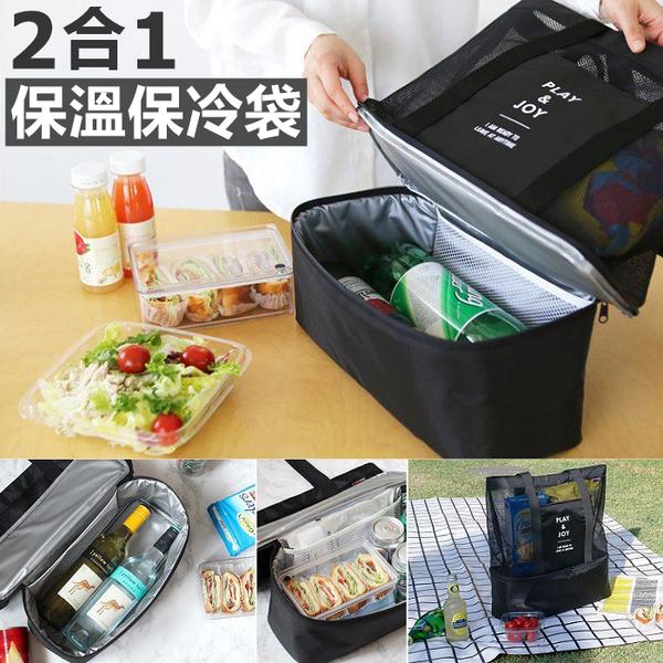 雙層 網格收納袋 保溫袋 手提保溫袋 保溫 保冷袋 便當袋 旅遊 野餐 露營 媽媽包【RB420】