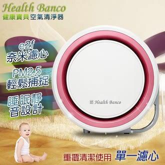 雙喬嚴選【Health Banco】韓國原裝。健康寶貝空氣清淨器。旗艦款(粉紅)/HB-R1BF2025P