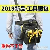 法斯特電工工具包挎包多功能維修加厚耐磨壁紙專用大號帆布腰包男 NMS名購居家