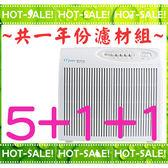 《共一年份濾材組》Opure A1 臻淨 小阿肥機 醫療級HEPA空氣清淨機 (台灣製造 / 5-10坪)