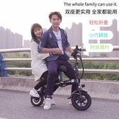 電動車 電動滑板車成年男女折疊踏板代步迷你小型駕電瓶電動車 莎瓦迪卡