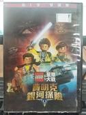 挖寶二手片-THD-356-正版DVD-動畫【費明克銀河探險 第1季 2碟】-LEGO 國英語發音(直購價)