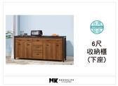 【MK億騰傢俱】AS282-01黃金雙色6尺收納餐櫃下座(含石面)