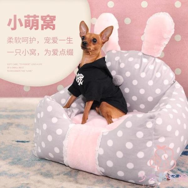 寵物窩四季通用可拆洗貓窩冬天保暖中小型犬墊子寵物用品【少女顏究院】