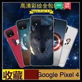 【萌萌噠】谷歌 Google Pixel 4 XL  高端彩繪磨砂手機殼  全包軟殼 卡通塗鴉 超薄防指紋 手機殼