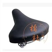 腳踏車車座鞍座前坐墊座椅軟減震簧單車座墊【橘社小鎮】
