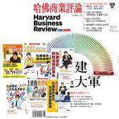 《HBR哈佛商業評論》1年12期 贈 弘兼憲史的上班族基本功(全7書)