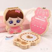 木質乳牙保存盒 寶寶乳牙紀念盒男女孩乳牙盒兒童牙齒收藏盒 BF6401【旅行者】
