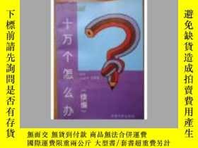 二手書博民逛書店罕見十萬個怎麼辦續編Y194136 張新亭 中國華僑出版社 出版