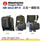 曼富圖 Manfrotto Advanced² Hybrid MB MA2-BP-H 三合一相機包 後背 側背 攝影包