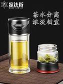茶水分離泡茶杯雙層玻璃杯創意隨手耐熱過濾水杯 魔法街