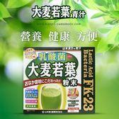 山本漢方 日本大麥若葉粉末+乳酸菌 135包