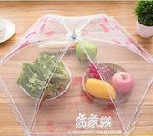 家用餐桌罩可折疊圓形飯菜網罩食物罩廚房防蟲防塵罩蓋菜方形罩子igo     易家樂
