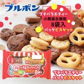 日本 BOURBON 北日本 小熊綜合餅乾8袋入 162g 綜合餅乾 小熊餅乾 8袋餅乾 餅乾 日本餅乾