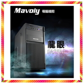 微星九代超值型i3-9100處理器 搭載DDR4記憶體 高速1TB SSD硬碟燒錄