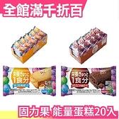 日本【20入】江崎 Glico 固力果 能量蛋糕 早餐運動健身零食 隨身包 布朗尼起司蛋糕【小福部屋】
