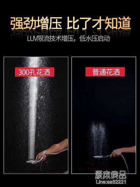 德國 300孔強力增壓淋浴花灑噴頭淋雨套裝家用單頭手持淋浴花曬頭    原本良品