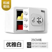 保險櫃家用小型機械鎖密碼保險箱入衣櫃入牆床頭防盜鑰匙固定老式 亞斯藍