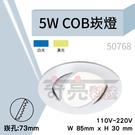 【奇亮科技】含稅 崁孔7.3cm LED 5W COB崁燈 可調角度 ITE-50768