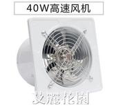 排氣扇排風扇廚房墻壁6寸窗式換氣扇衛生間管道抽風機強力『艾麗花園』