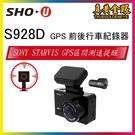 【SHOU】S928D GPS 行車紀錄器 區間測速提醒
