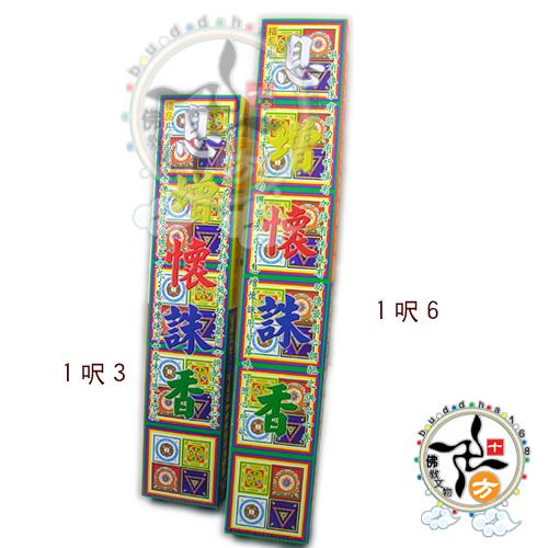 息增懷誅香尺6立香2盒+消業障火供紙10張 【十方佛教文物】
