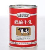 ★☆3/15~3/18線上烘焙展展期限定優惠★☆白美娜濃縮牛乳整箱(48罐)