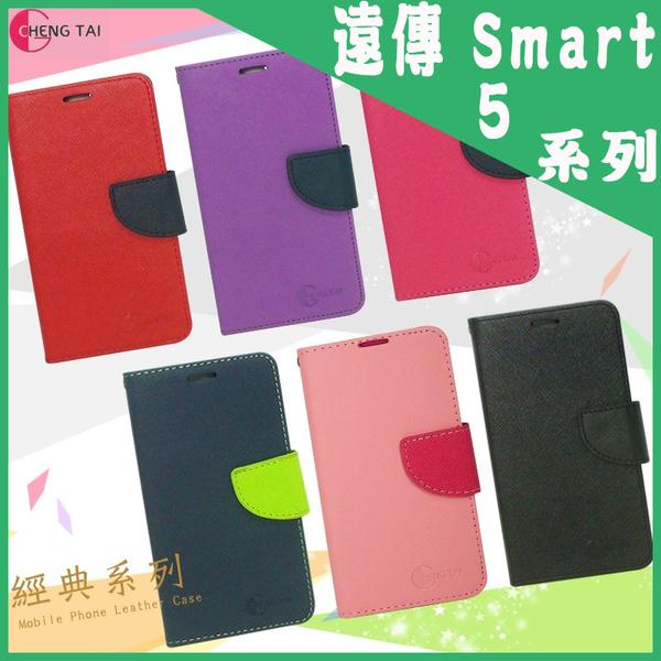 ●【福利品】經典款 系列 遠傳 Smart 502 S502/S503/506/T506/507 S507 側掀可立式保護皮套/保護套/手機套