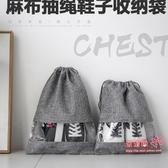 鞋子收納包 麻布旅行鞋子打包收納袋行李箱鞋套透明家用鞋子防塵袋鞋袋 4色 交換禮物