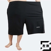 大碼短褲男運動休閒五分純棉寬版七分沙灘褲胖子男【左岸男裝】